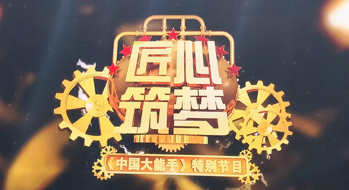 微型挖掘机品牌恒特重工荣登CCTV2中国大能手