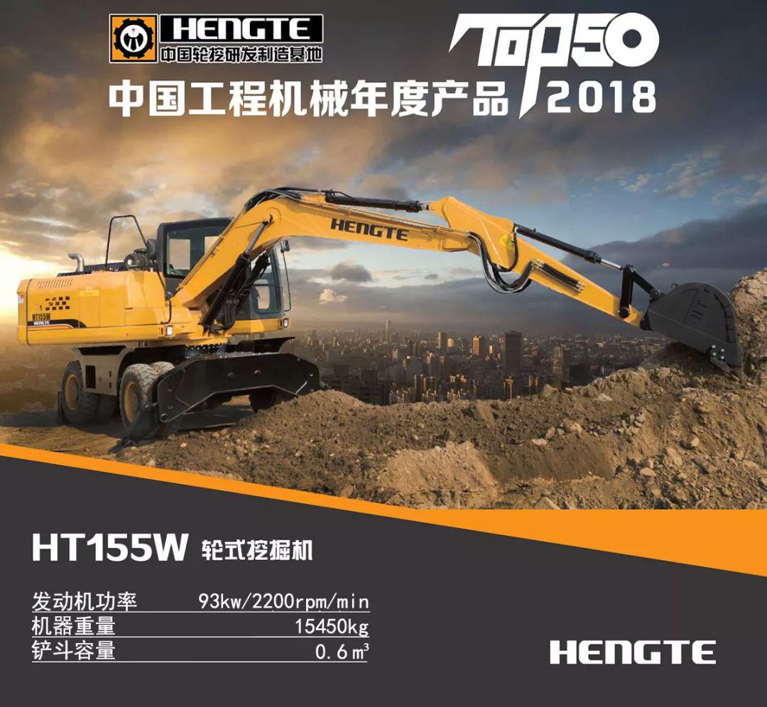 恒特HT155W轮式挖掘机-匠心制造